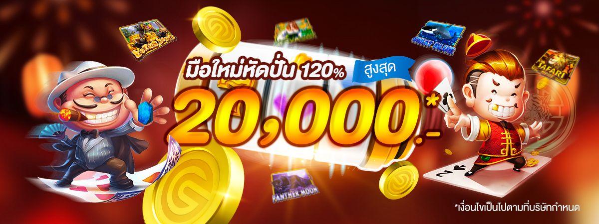 มือใหม่หัดปั่น 120% สูงสุด 20,000* บาท!