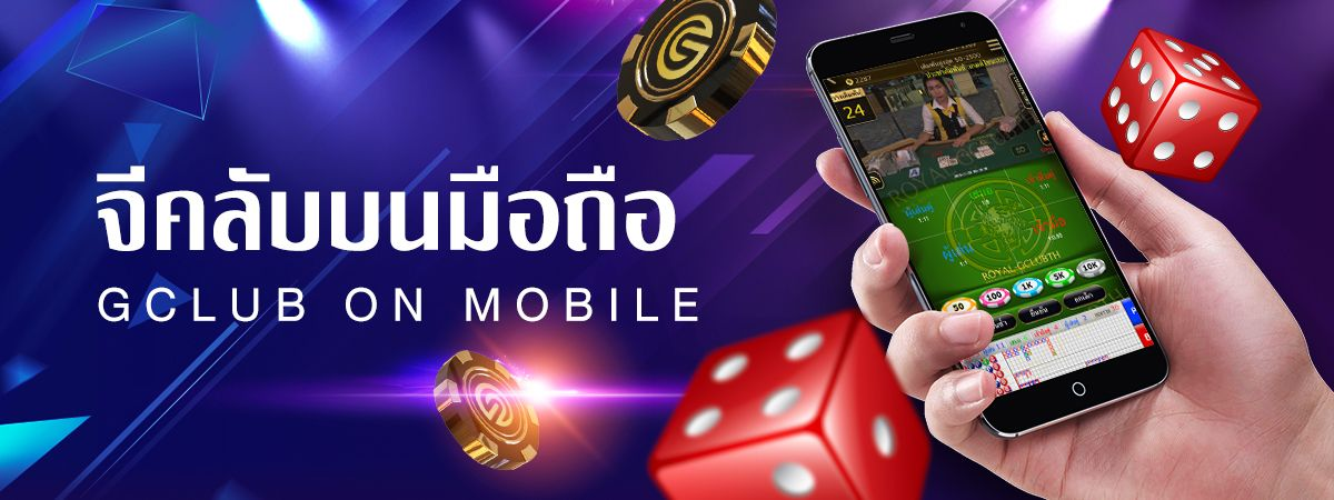 gclub on mobile