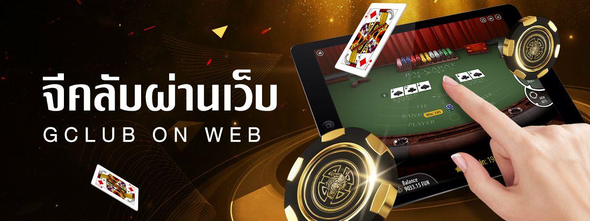 gclub on web