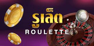 roulette - thumbnail