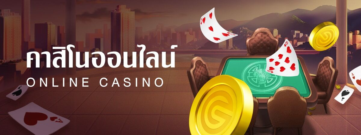 gclub_Casino_Online